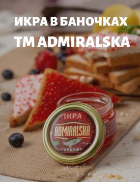 ТМ ADMIRALSKA